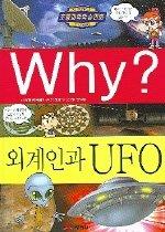 (초등과학학습만화)why? .23 :외계인과 UFO