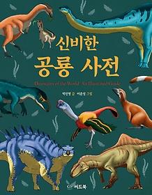 신비한 공룡 사전 :dinosaurs of the world: an illustrated guide