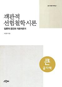 객관적 선험철학 시론 (큰글자책)