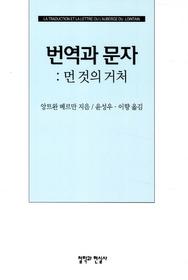 번역과 문자