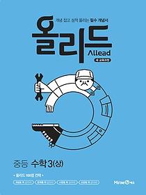 올리드 Allead 중등 수학 3 (상/ 2021년용)