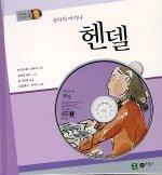 음악의 어머니 헨델 (CD:1)