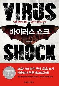 바이러스 쇼크  : 인류 재앙의 실체 알아야 살아남는다