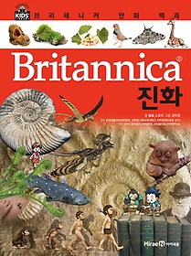 브리태니커 만화 백과 - 진화