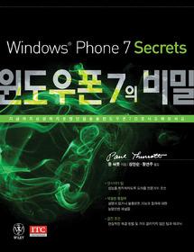 윈도우폰 7의 비밀