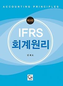 2019 IFRS 회계원리
