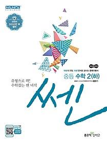 쎈 SSEN 중등 수학 2 (하/ 2020년용)