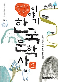 이야기 한국문학사 2
