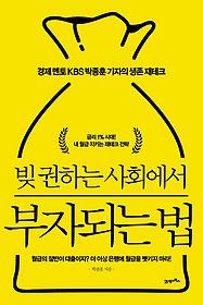 빚 권하는 사회에서 부자되는 법 : 경제 멘토 KBS박종훈 기자의 생존 재테크