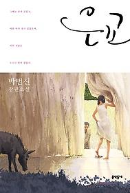 은교 : 박범신 장편소설
