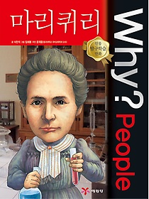 (Why? people)마리 퀴리 = Marie Curie