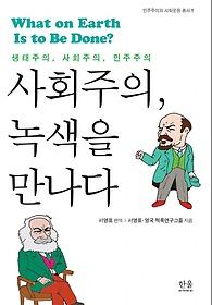 사회주의, 녹색을 만나다 (무선)