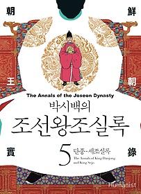 박시백의 조선왕조실록 5 (2015년 개정판)
