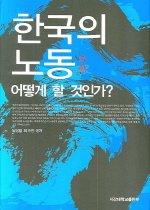 한국의 노동 어떻게 할 것인가