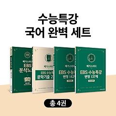 EBS 수능특강 국어 완벽 세트