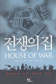 전쟁의 집