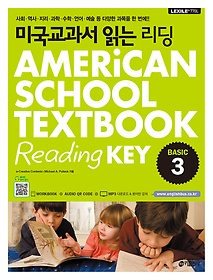 �̱����� �д� ���� AMERiCAN SCHOOL TEXTBOOK Reading KEY BASIC 3