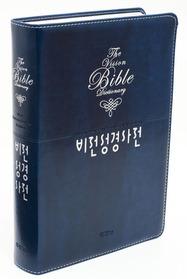 비전성경사전 (가죽/진청색)