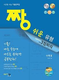 짱 쉬운 유형 수학 2 (2020)