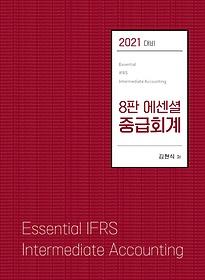 2021 에센셜 중급회계