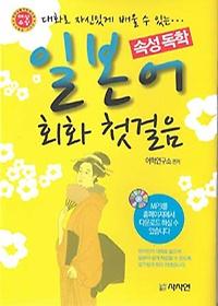 속성독학 일본어회화 첫걸음