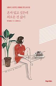 [프리미엄북] 혼자 있고 싶은데 외로운 건 싫어 - 벚꽃 에디션