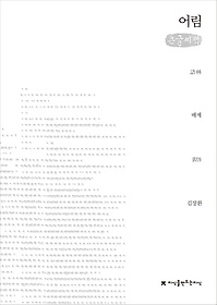 어림 (큰글씨책)