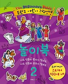 두란노 어린이 그림성경 놀이북 2