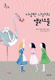 [도서] (이상한 나라의)앨리스들