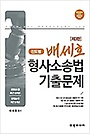 (새책) 배세호 형사소송법 기출문제(진도별)