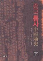 중국통사 (하)