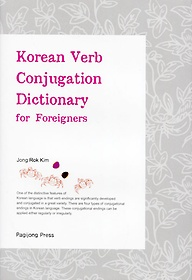 "<font title=""Korean Verb Conjugation Dictionary for Foreigners "">Korean Verb Conjugation Dictionary for F...</font>"