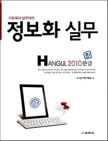 정보화 실무 - HANGUL 2010 한글