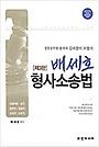 (새책) 배세호 형사소송법
