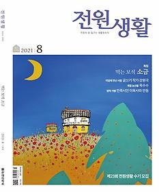 전원생활 (월간) 8월호