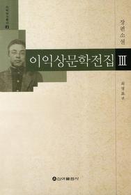 이익상 문학전집 3