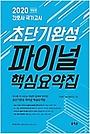 (새책) 2020 간호사 국가고시 초단기완성 파이널 핵심요약집