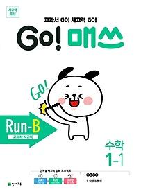 고매쓰 Run-B 1-1 (2021)