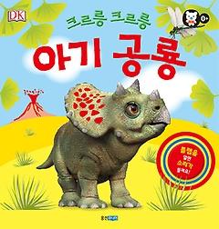 크르릉 크르릉 아기 공룡 (사운드 북)