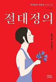 절대정의 : 아키요시 리카코 장편소설