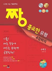 짱 중요한 유형 수학 1 (2020)