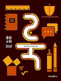 룩 LOOK 중등 수학 3 (상/ 2021)