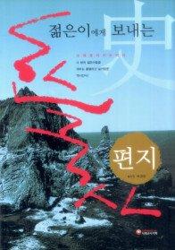 젊은이에게 보내는 한국사 편지