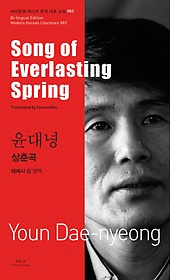 "<font title=""윤대녕 - 상춘곡 Song of Everlasting Spring"">윤대녕 - 상춘곡 Song of Everlasting Spri...</font>"