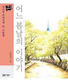 어느 봄날의 이야기 (큰글자책)