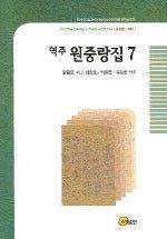 역주 원중랑집 7