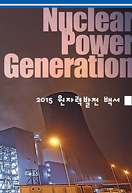 2015 원자력발전 백서