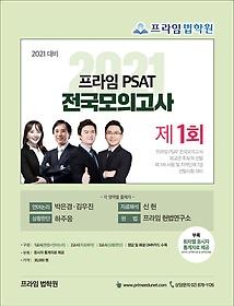 2021 프라임 PSAT 전국모의고사 제1회