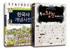 한국사 개념사전 + 우리 왕조 이야기 세트