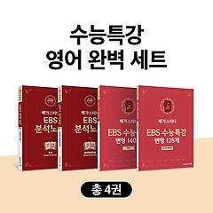 메가스터디 EBS 수능특강 영어 완벽세트